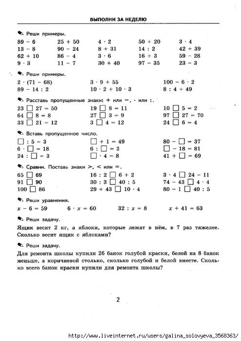Математика 8 класс решение задач и примеров