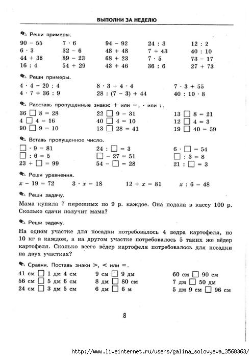 Решебник примеров по математике 2 класс