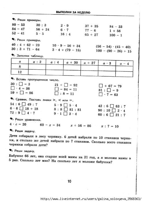 Задание по русскому языку на сегодня 3 класс 45 школа