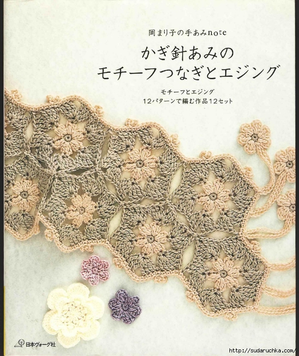 Note Crochet Motif and Edging_1 (589x700, 368Kb)