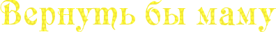 4maf.ru_pisec_2013.11.25_09-38-22_5292c7222129d (396x47, 14Kb)