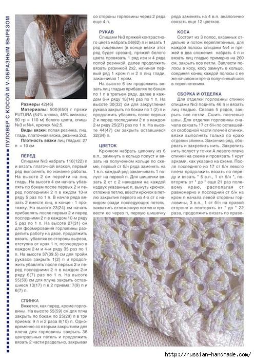 Нарядный пуловер спицами с цветочной обвязкой крючком (2) (495x700, 319Kb)