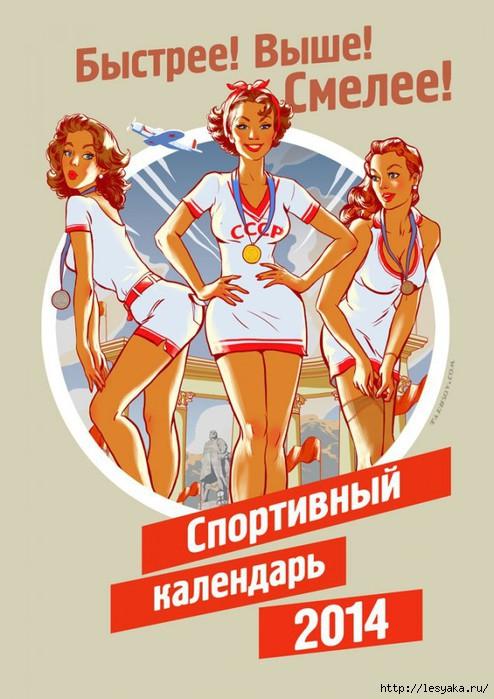 3925073_olymp_calendar_2014_00 (494x700, 187Kb)