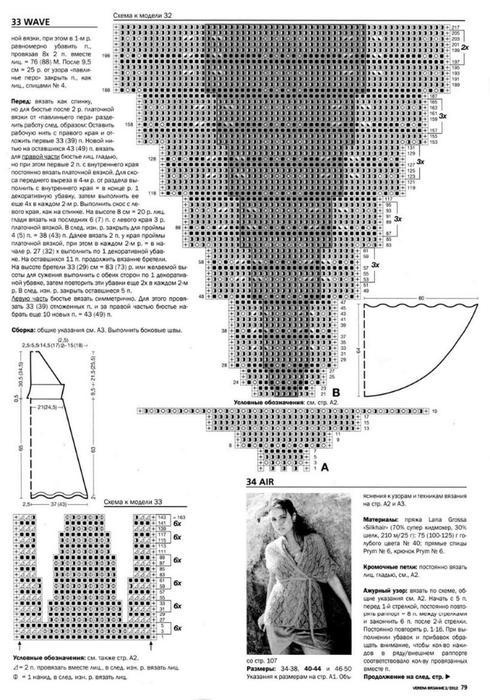 platie-3 (490x700, 214Kb)