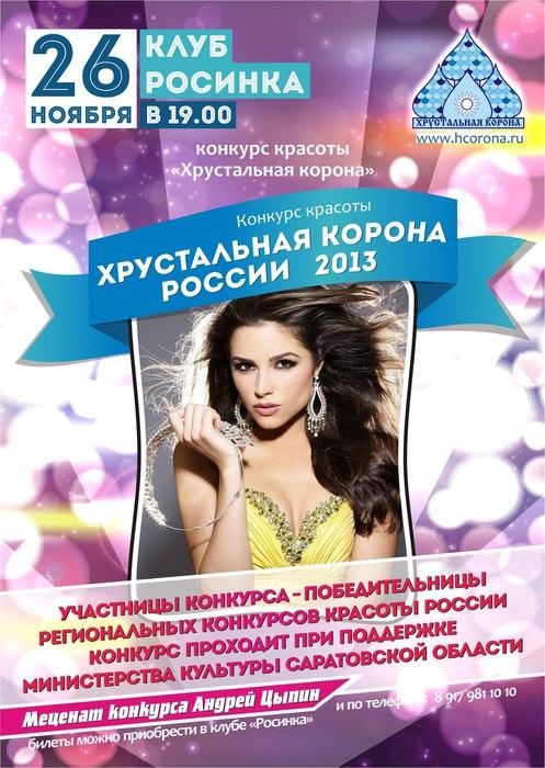 Конкурс красоты 'Хрустальная корона России-2013'