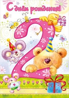 картинки 2 года девочке с днём рождения