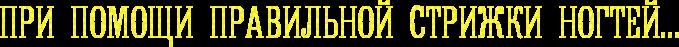 4maf.ru_pisec_2013.11.25_23-42-46_5293a7afe340b (679x47, 20Kb)