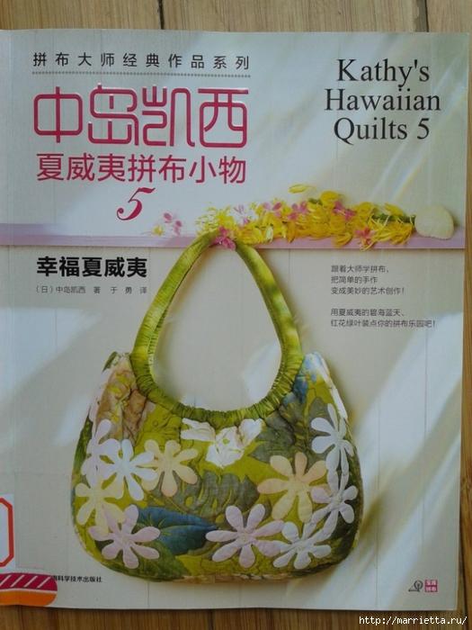 Гавайский квилт 5. Японская книжка (1) (525x700, 256Kb)