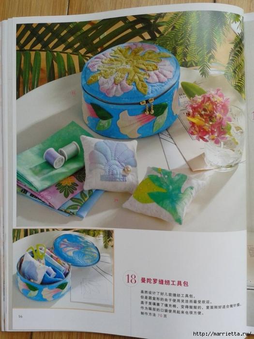 Гавайский квилт 5. Японская книжка (14) (525x700, 264Kb)