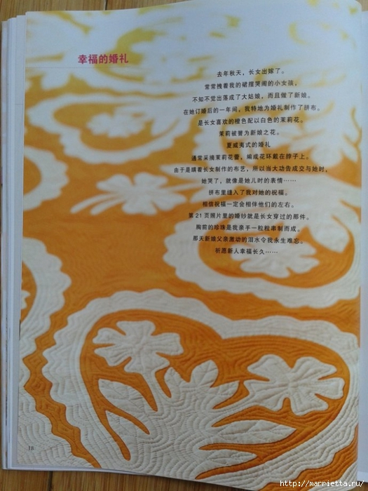 Гавайский квилт 5. Японская книжка (16) (525x700, 256Kb)
