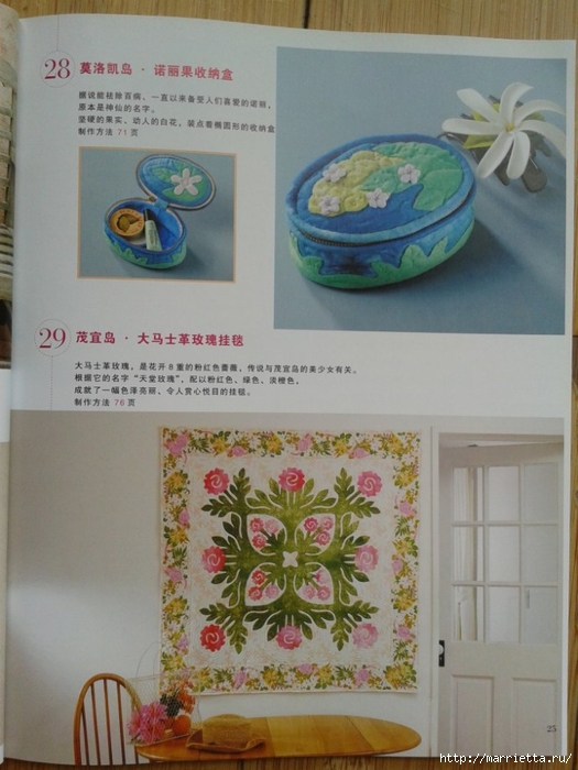 Гавайский квилт 5. Японская книжка (22) (525x700, 241Kb)