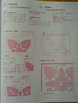 Превью Гавайский квилт 5. Японская книжка (76) (525x700, 219Kb)