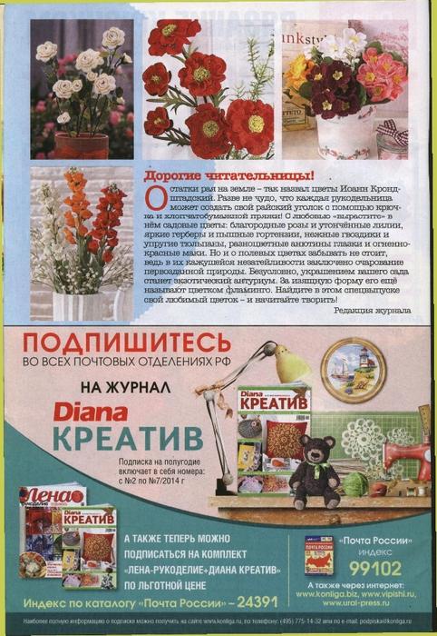 Вязаные цветы журнал (2) (482x700, 332Kb)