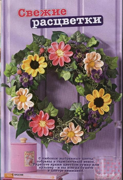 Вязаные цветы журнал (4) (479x700, 322Kb)