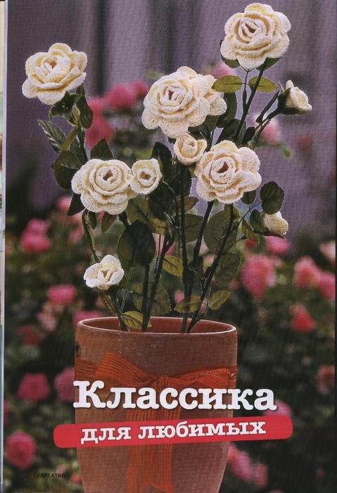 Вязаные цветы журнал (6) (479x700, 287Kb)