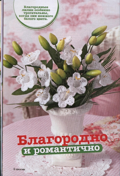 Вязаные цветы журнал (8) (479x700, 296Kb)