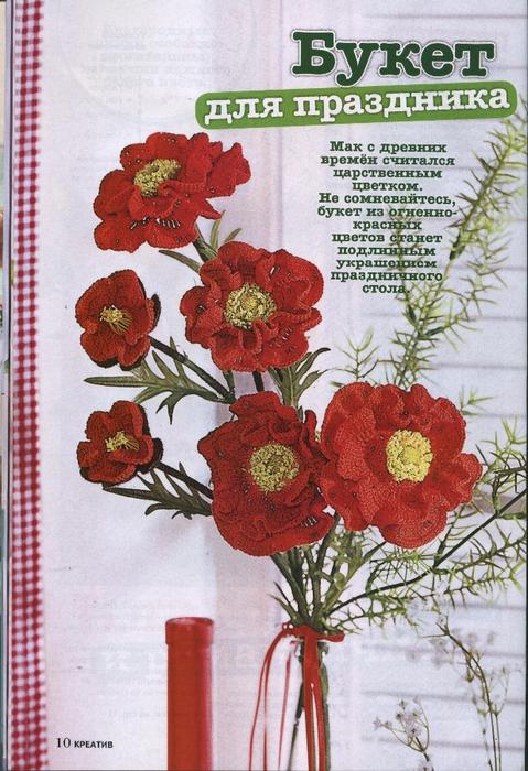 Вязаные цветы журнал (10) (479x700, 316Kb)