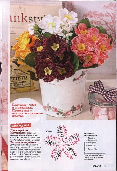 Вязаные цветы журнал (13) (480x700, 307Kb)