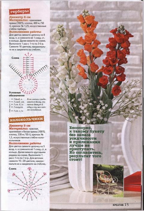 Вязаные цветы журнал (15) (480x700, 312Kb)
