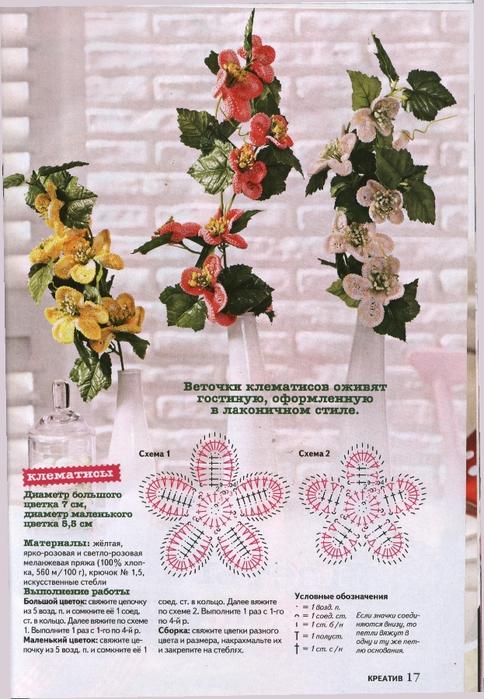 Вязаные цветы журнал (17) (484x700, 305Kb)