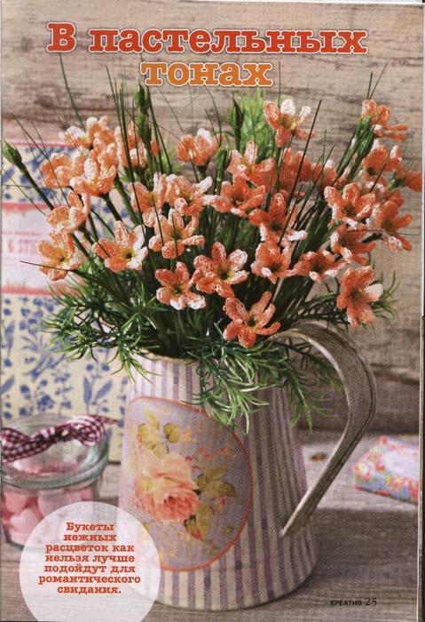 Вязаные цветы журнал (25) (479x700, 328Kb)