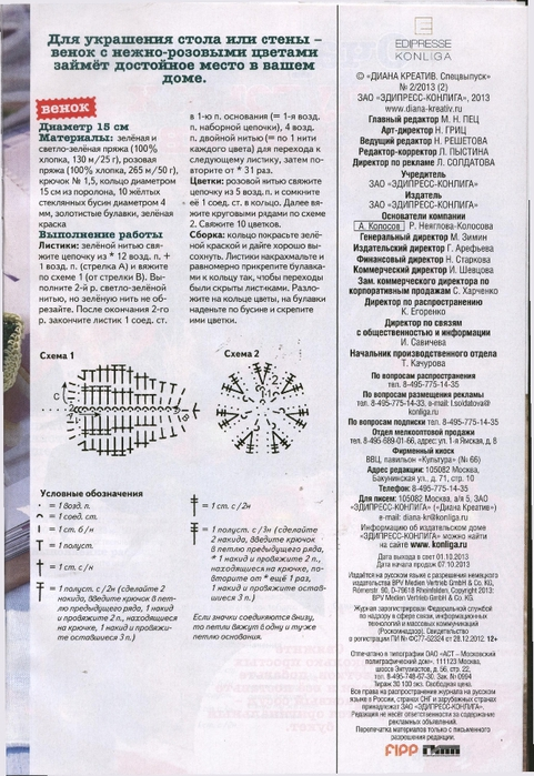 Вязаные цветы журнал (27) (481x700, 299Kb)