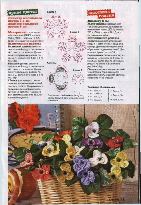 Вязаные цветы журнал (31) (482x700, 327Kb)