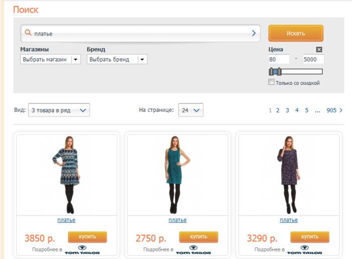 Как найти нужные товары по выгодным ценам