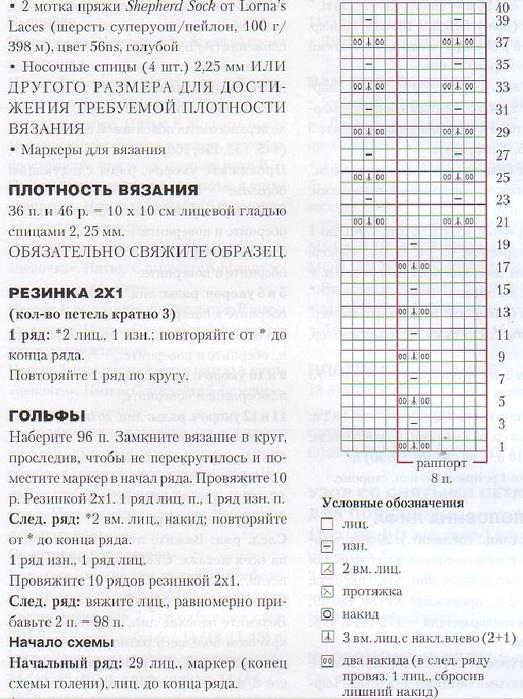 vasannie-golfi2 (523x700, 166Kb)