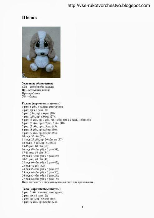 Щенок схема1 (494x700, 88Kb)
