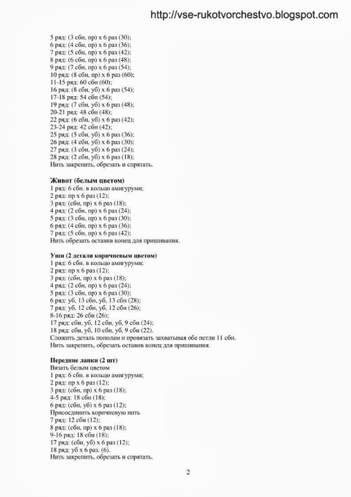 щенок схема2 (494x700, 87Kb)