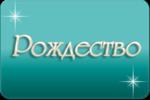 4337340_95133052_4337340_rojdestvo_1_ (150x100, 13Kb)