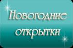 4337340_95133055_4337340_Otkritki__Novii_ (150x100, 16Kb)