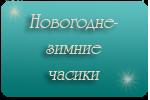 4337340_chasi (150x100, 20Kb)