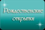 4337340_95133053_4337340_Rojdestvenskie_otkritki (150x100, 14Kb)