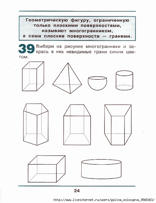 Бененсон математика 2 класс решебник тетрадь 1