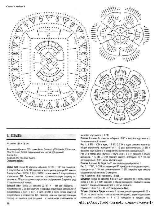 6 (86) - 2011 Вязание_17 (500x665, 236Kb)