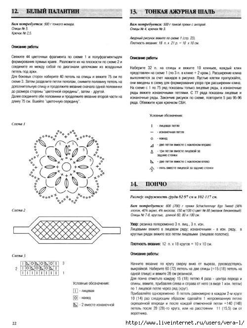 6 (86) - 2011 Вязание_21 (500x665, 172Kb)