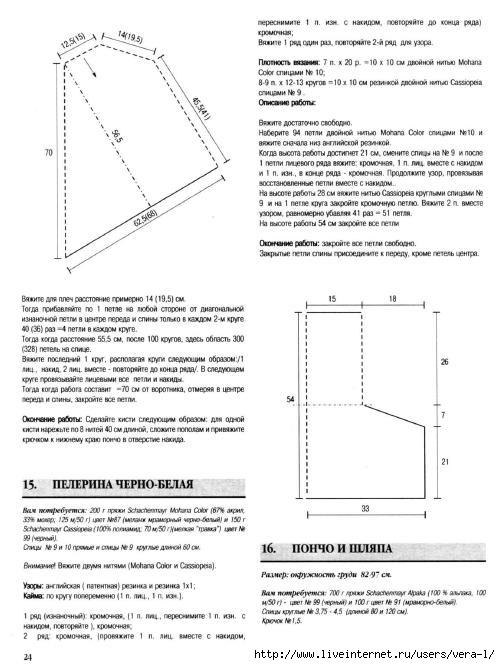 6 (86) - 2011 Вязание_23 (500x665, 157Kb)