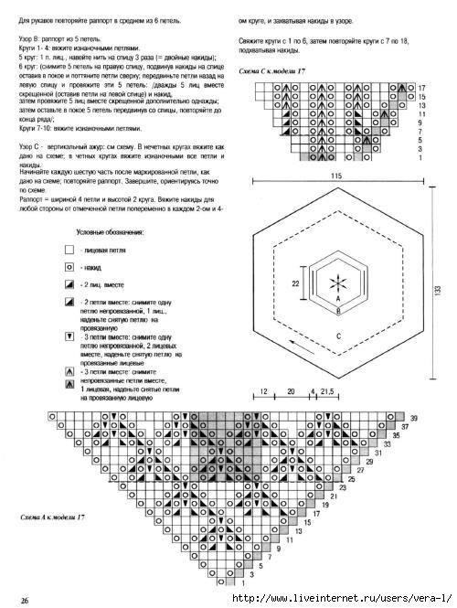 6 (86) - 2011 Вязание_25 (500x665, 165Kb)