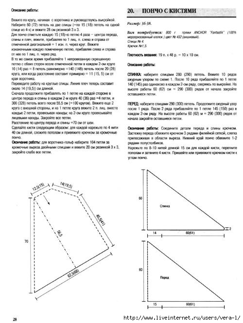 6 (86) - 2011 Вязание_27 (500x665, 160Kb)
