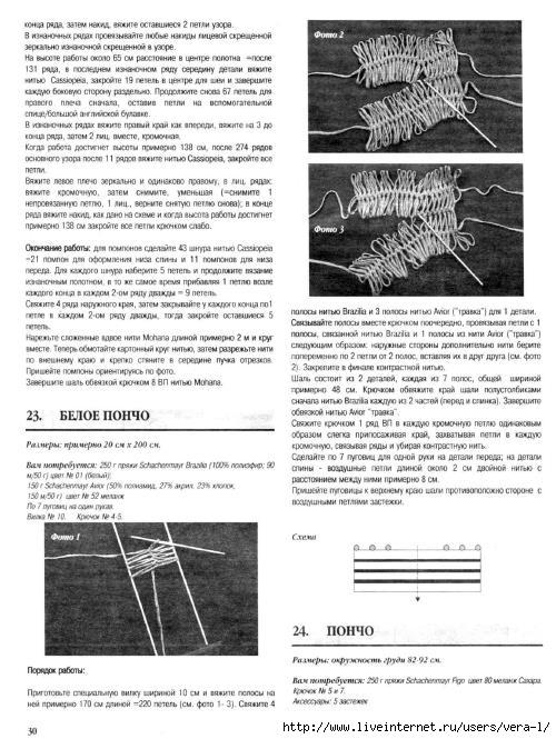 6 (86) - 2011 Вязание_29 (500x665, 209Kb)