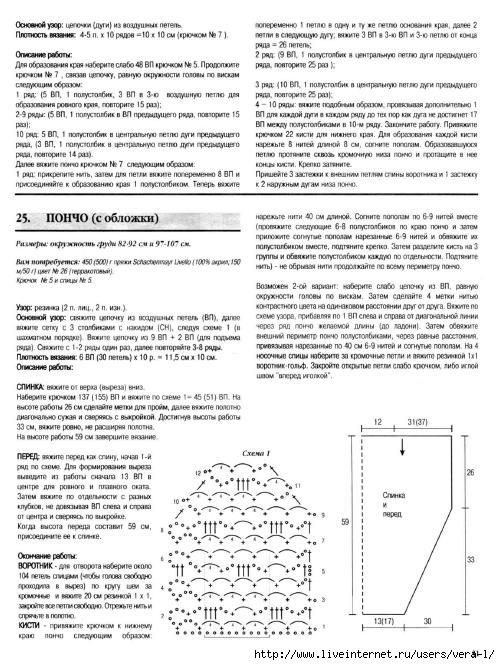 6 (86) - 2011 Вязание_30 (500x665, 226Kb)