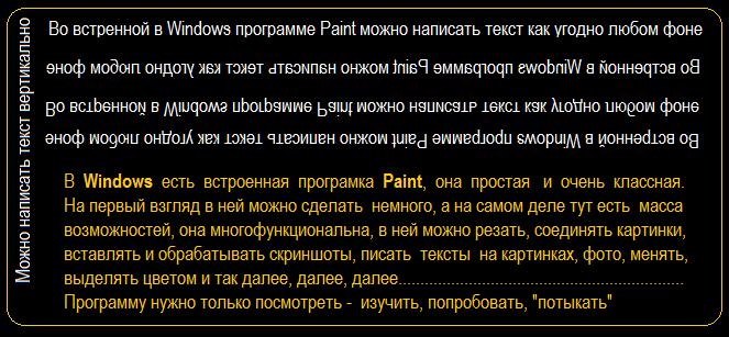 paint (663x307, 25Kb)