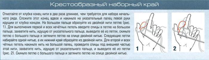 6г-krestoobrazniy-naborniy-kraj (700x204, 41Kb)