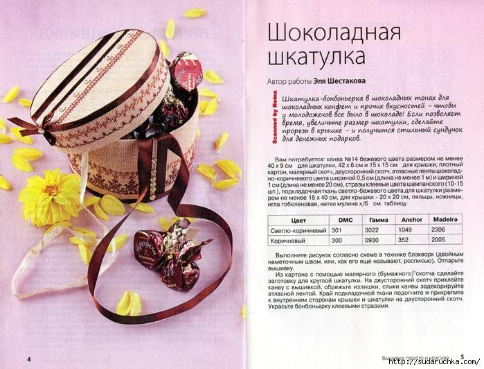 Вышивка№10_3 (700x532, 370Kb)