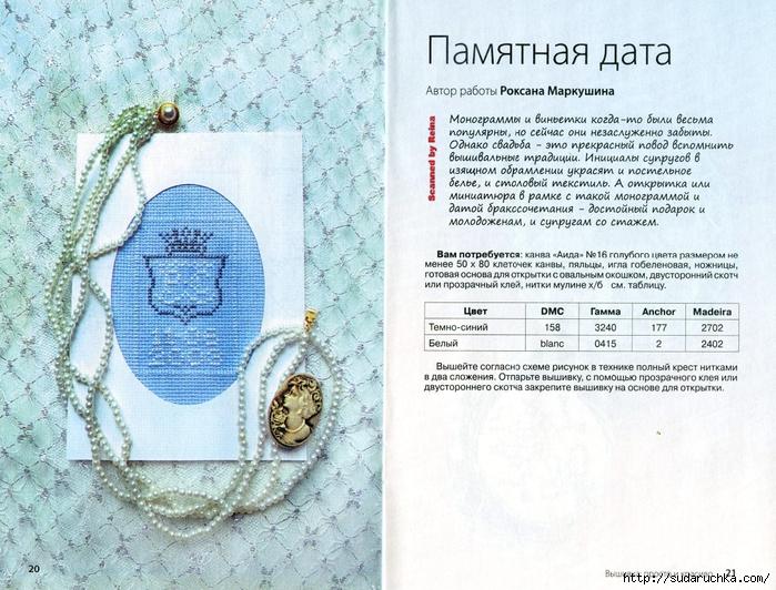 Вышивка№10_11 (700x532, 365Kb)