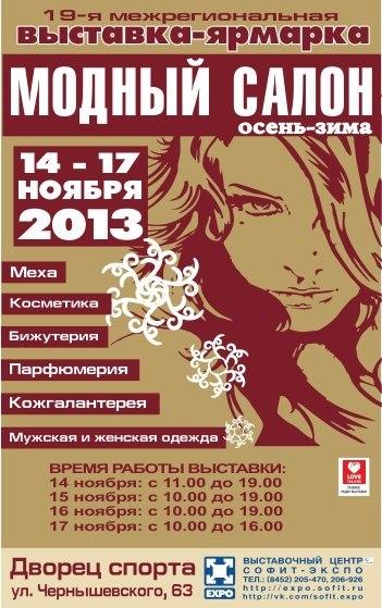 Модный салон. Осень-Зима. 2013