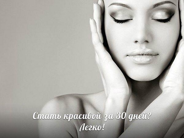 Всего 10 советов для молодости и красоты!