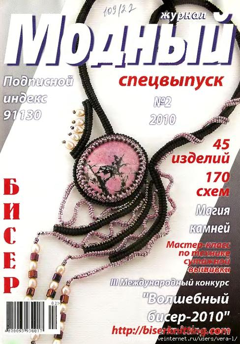 2 - 2010 спецвыпуск Бисер_1 (488x700, 309Kb)